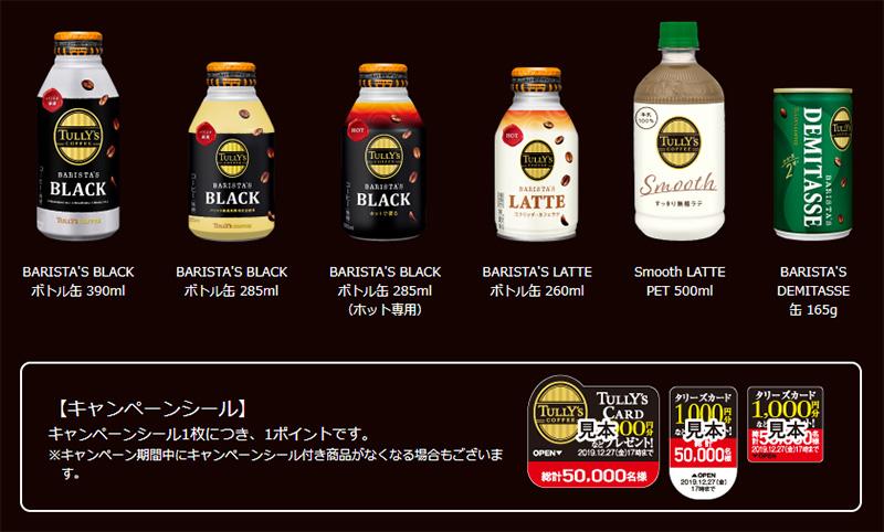 タリーズコーヒー 懸賞キャンペーン2019冬 キャンペーン対象商品