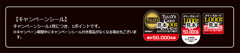 タリーズコーヒー 懸賞キャンペーン2019冬 キャンペーン応募シール
