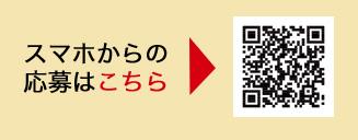 ジョージア 懸賞キャンペーン2019秋 スマホ応募QRコード