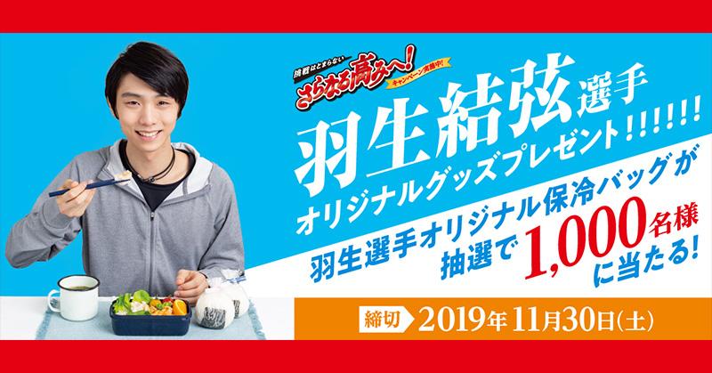 味の素冷凍食品 羽生結弦 懸賞キャンペーン2019