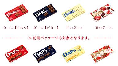 ダース DARS 横浜流星 懸賞キャンペーン2019秋冬 対象商品