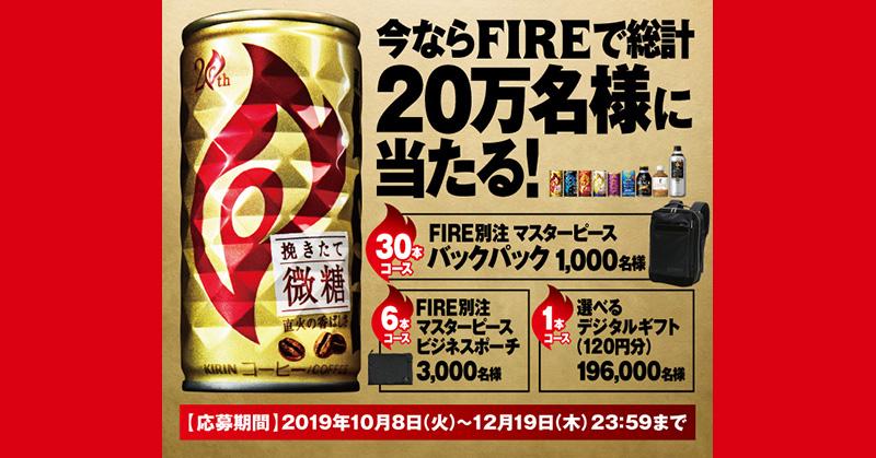 キリン ファイア FIRE マスターピース 懸賞キャンペーン2019秋冬