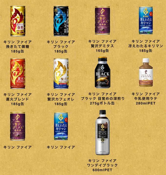 キリン ファイア FIRE マスターピース 懸賞キャンペーン2019秋冬 キャンペーン対象商品
