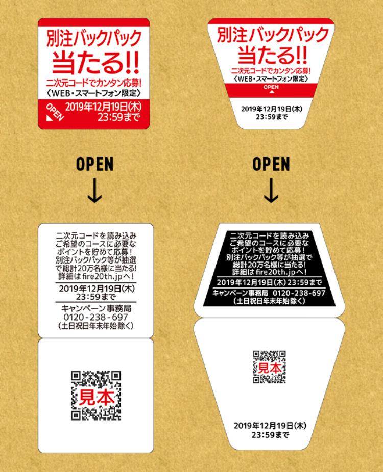 キリン ファイア FIRE マスターピース 懸賞キャンペーン2019秋冬 キャンペーン応募シール