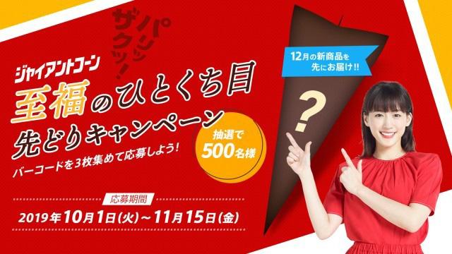 ジャイアントコーン 新商品先行プレゼント懸賞キャンペーン2019秋