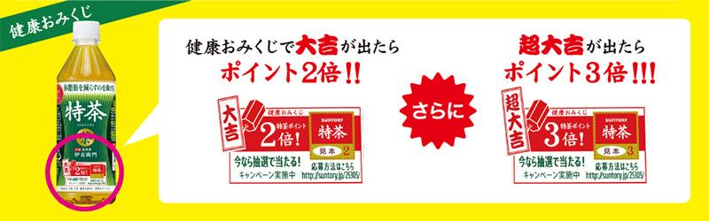 特茶 伊右衛門 自販機限定 懸賞キャンペーン2019秋 対象商品