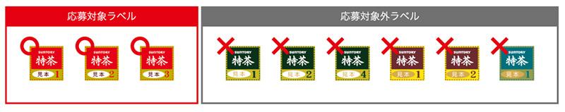 特茶 伊右衛門 自販機限定 懸賞キャンペーン2019秋 特茶ポイント