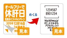 オールフリー LINEポイント懸賞キャンペーン2019秋冬 応募シール