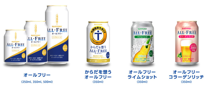 オールフリー LINEポイント懸賞キャンペーン2019秋冬 対象商品