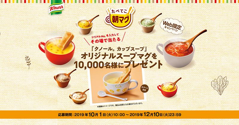 クノール カップスープ スープマグ懸賞キャンペーン2019冬
