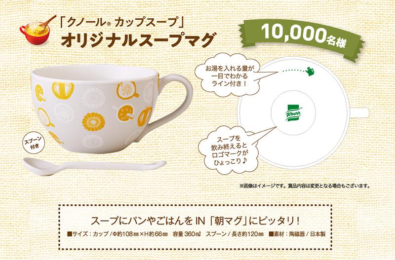 クノール カップスープ スープマグ懸賞キャンペーン2019冬 プレゼント懸賞品