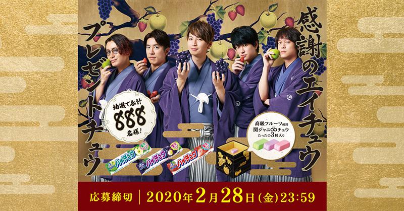 ハイチュウ 関ジャニ∞懸賞キャンペーン2019~2020