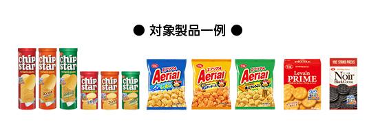 ヤマザキビスケット チップスター 懸賞キャンペーン2019~2020 対象商品