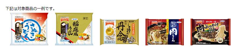 テーブルマーク 冷凍うどん懸賞キャンペーン2019冬 対象商品