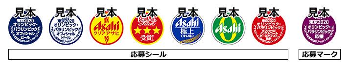 クリアアサヒ 東京オリンピックチケット懸賞キャンペーン2019秋 応募シール・応募マーク