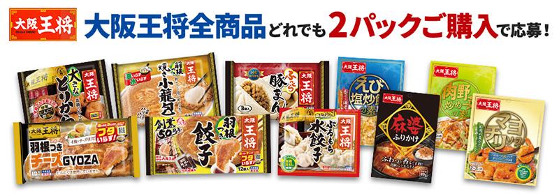 大阪王将 羽根つき餃子 懸賞キャンペーン2019冬 対象商品