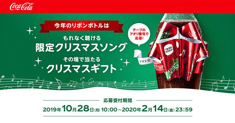 コカ・コーラ リボンボトル懸賞キャンペーン2019