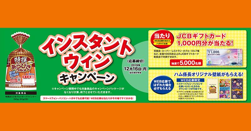 伊藤ハム 特選あらびきグルメ 懸賞キャンペーン2019