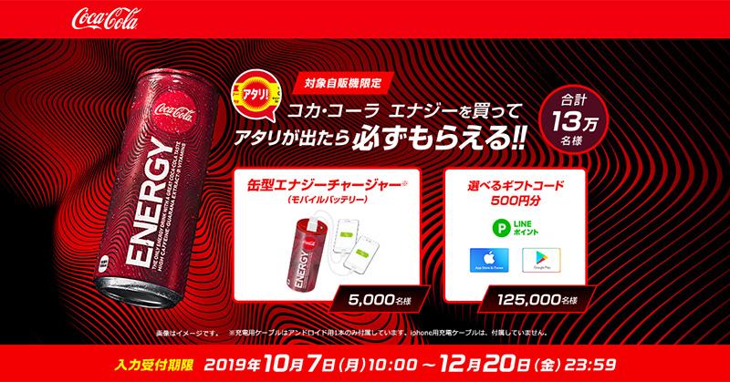 コカ・コーラ エナジー 自販機限定 懸賞キャンペーン2019