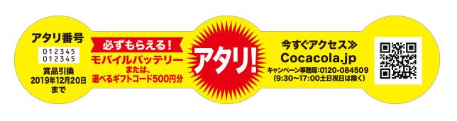 コカ・コーラ エナジー 自販機限定 懸賞キャンペーン2019 アタリシール