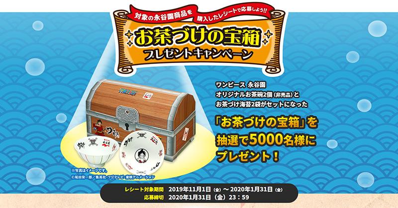 永谷園 お茶漬け ワンピース ワノ国懸賞キャンペーン2019