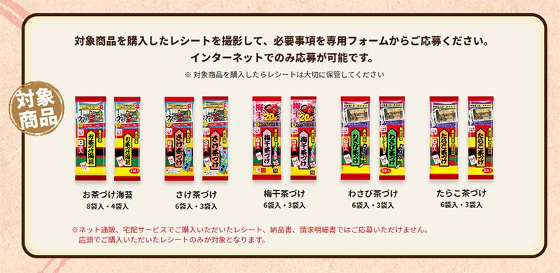 永谷園 お茶漬け ワンピース ワノ国懸賞キャンペーン2019 対象商品