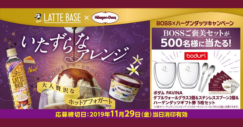 ボス BOSS x ハーゲンダッツ 懸賞キャンペーン2019冬