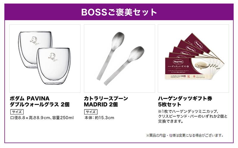 ボス BOSS x ハーゲンダッツ 懸賞キャンペーン2019冬 プレゼント懸賞品