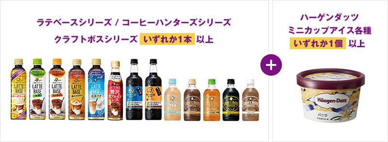 ボス BOSS x ハーゲンダッツ 懸賞キャンペーン2019冬 対象商品