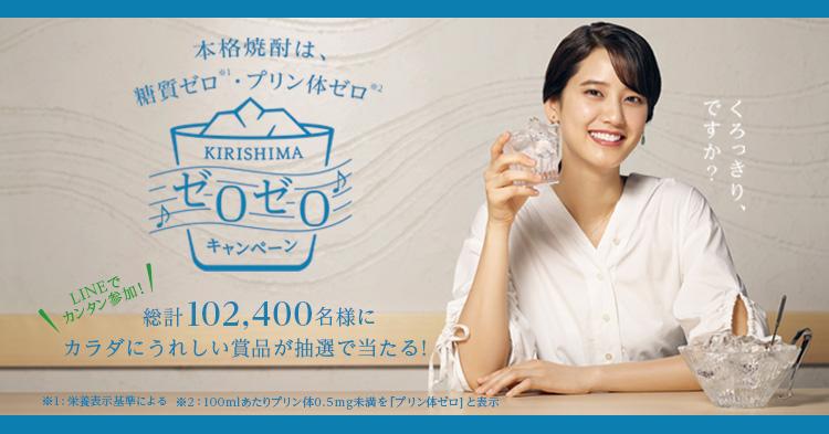 霧島酒造 黒霧島 懸賞キャンペーン2019~2020