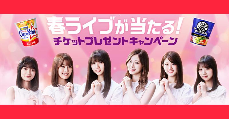 カップスター 乃木坂46ライブ懸賞キャンペーン2019