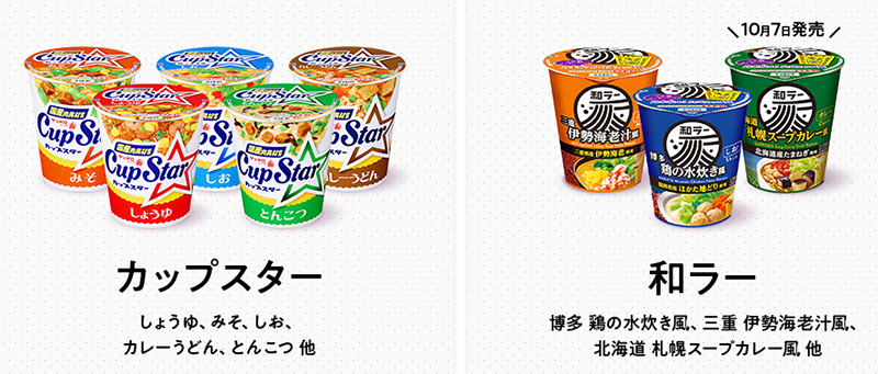 カップスター 乃木坂46ライブ懸賞キャンペーン2019 対象商品