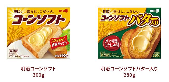 明治コーンソフト 懸賞キャンペーン2019冬 対象商品