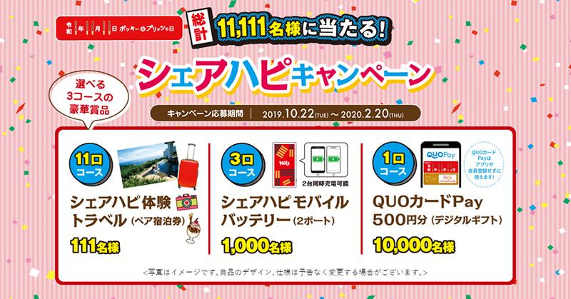 ポッキー シェアハピ懸賞キャンペーン2019~2020