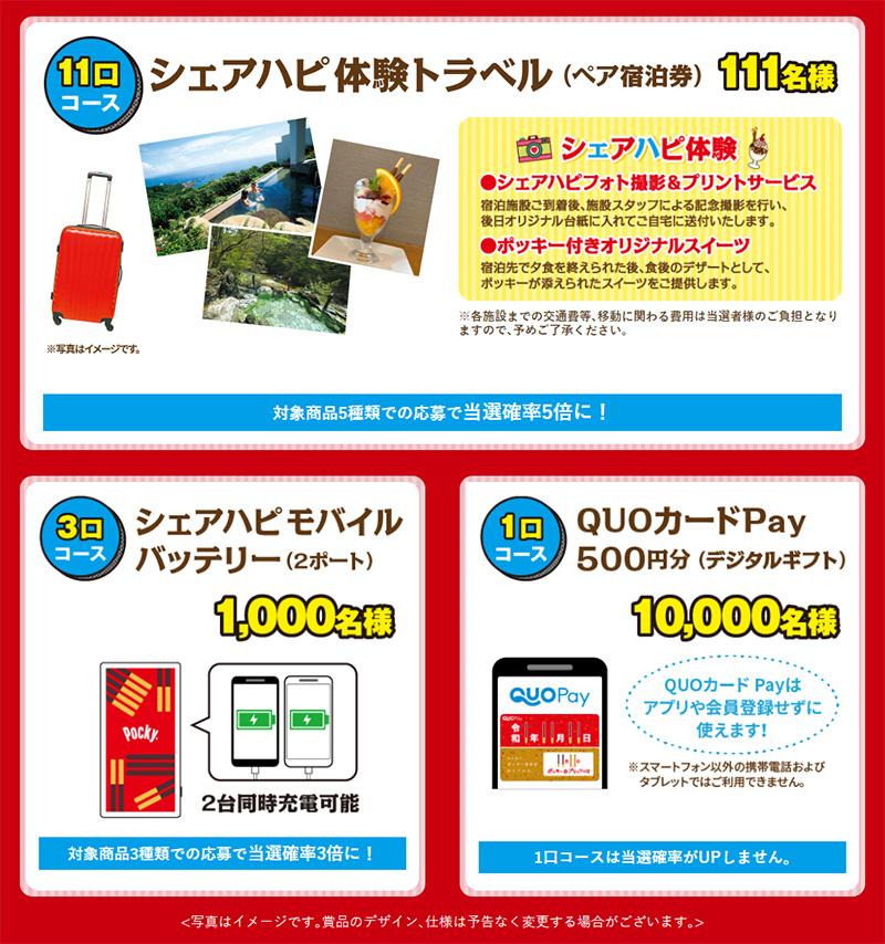 ポッキー シェアハピ懸賞キャンペーン2019~2020 プレゼント懸賞品