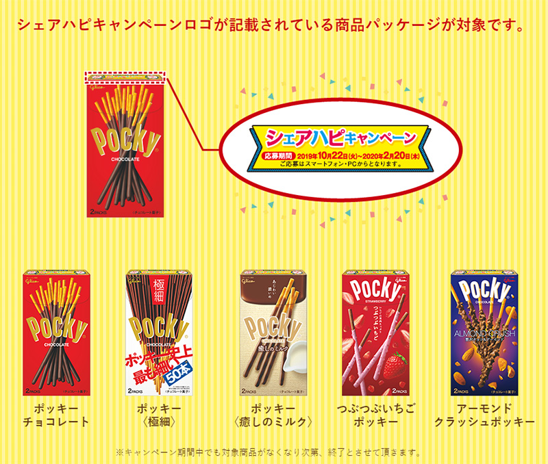 ポッキー シェアハピ懸賞キャンペーン2019~2020 対象商品