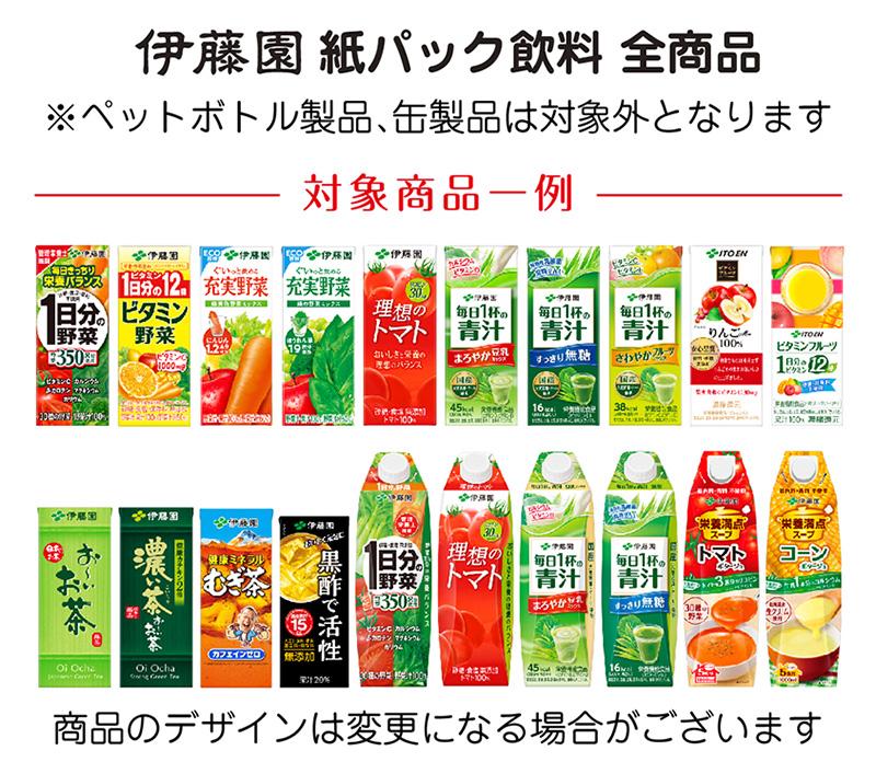 伊藤園 紙パック飲料 懸賞キャンペーン2019 対象商品