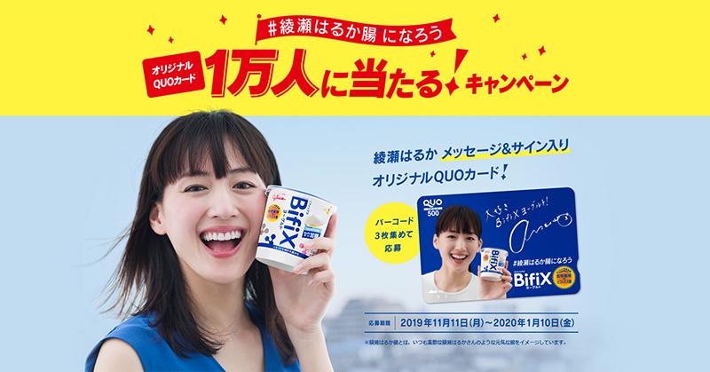 ビフィックス BifiX 懸賞キャンペーン2019冬