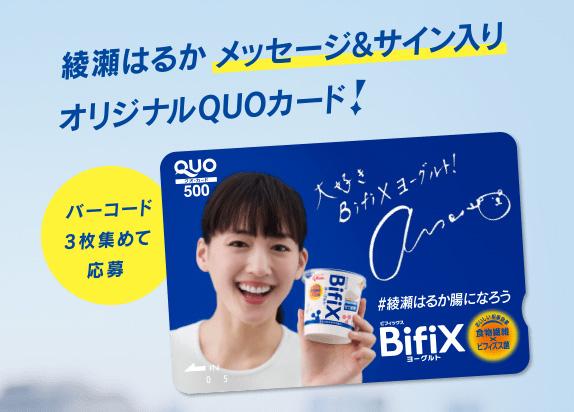 ビフィックス BifiX 懸賞キャンペーン2019冬 プレゼント懸賞品