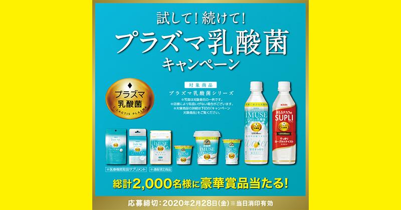 イミューズ iMUSE プラズマ乳酸菌 懸賞キャンペーン2019~2020
