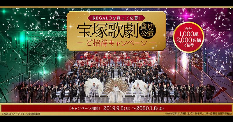 レガーロ REGALO 宝塚歌劇懸賞キャンペーン2019