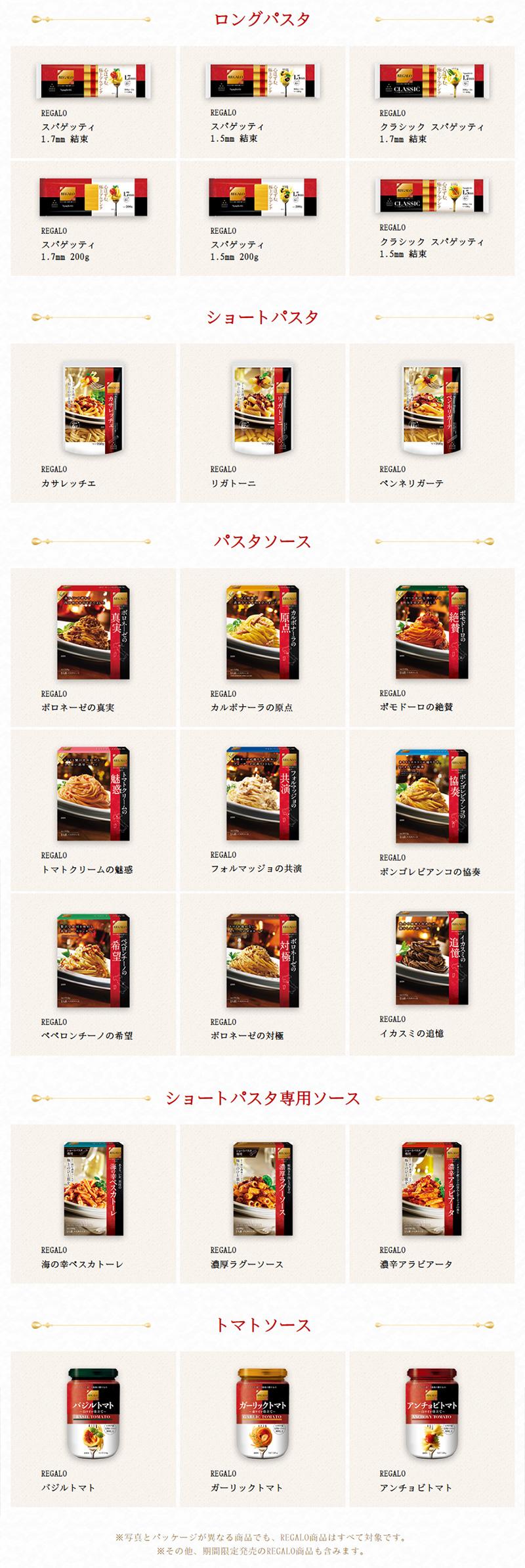 レガーロ REGALO 宝塚歌劇懸賞キャンペーン2019 対象商品
