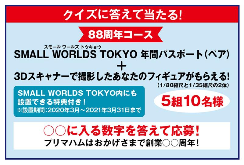 プリマハム 香薫 懸賞キャンペーン2019冬 プレゼント懸賞品 クイズに答えて当たるコース