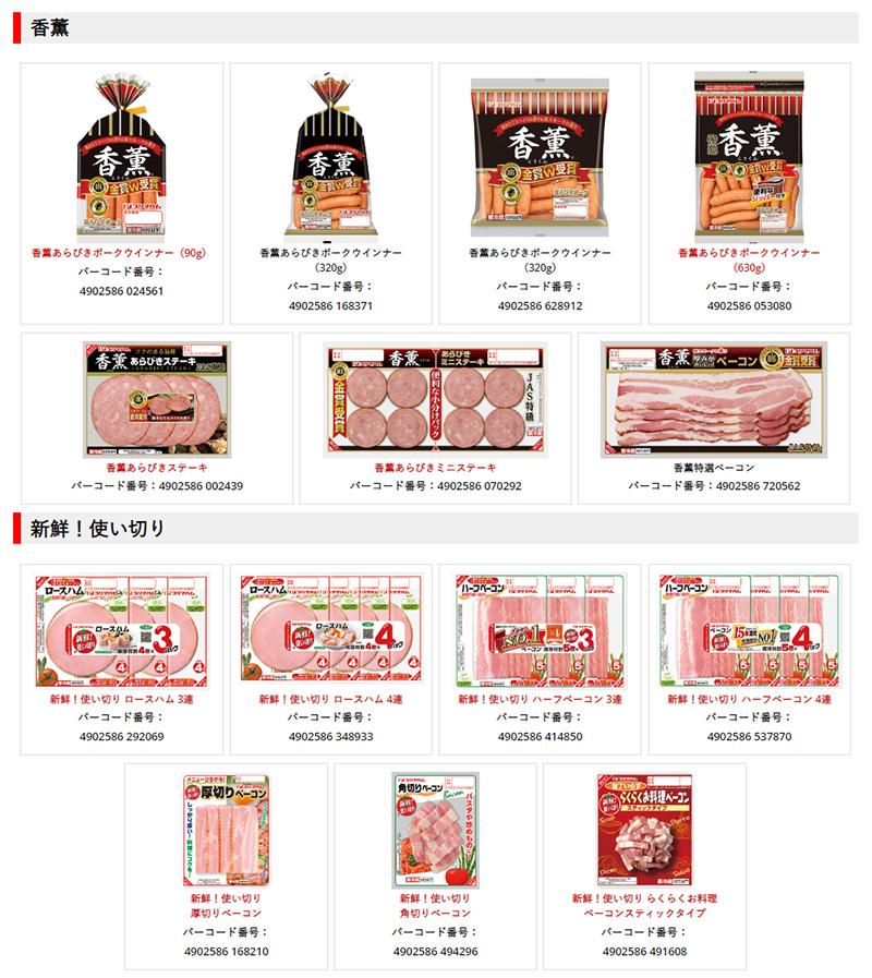 プリマハム 香薫 懸賞キャンペーン2019冬 対象商品