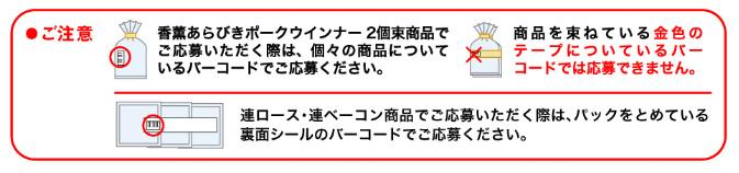 プリマハム 香薫 懸賞キャンペーン2019冬 バーコード参考画像