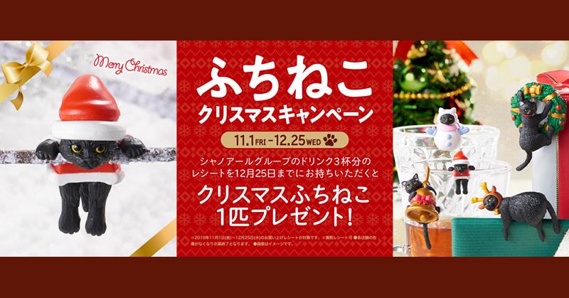 カフェ・ベローチェ シャノアール ふちねこキャンペーン2019冬