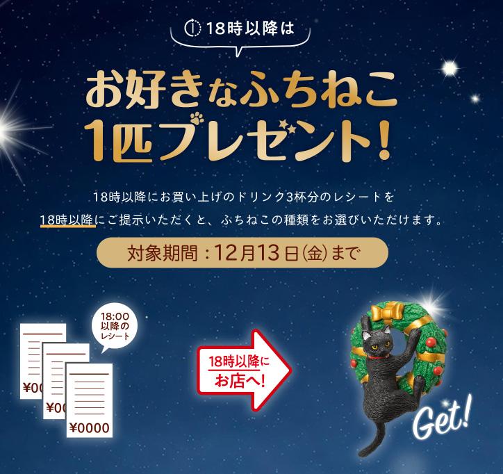 カフェ・ベローチェ シャノアール ふちねこキャンペーン2019冬 プレゼント懸賞品 選べるふちねこ