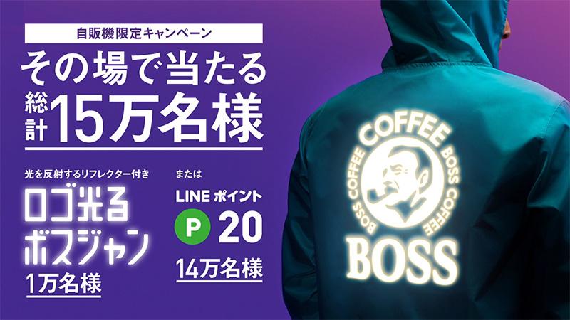 ボス BOSS 自販機限定 光るボスジャン懸賞キャンペーン2019~2020