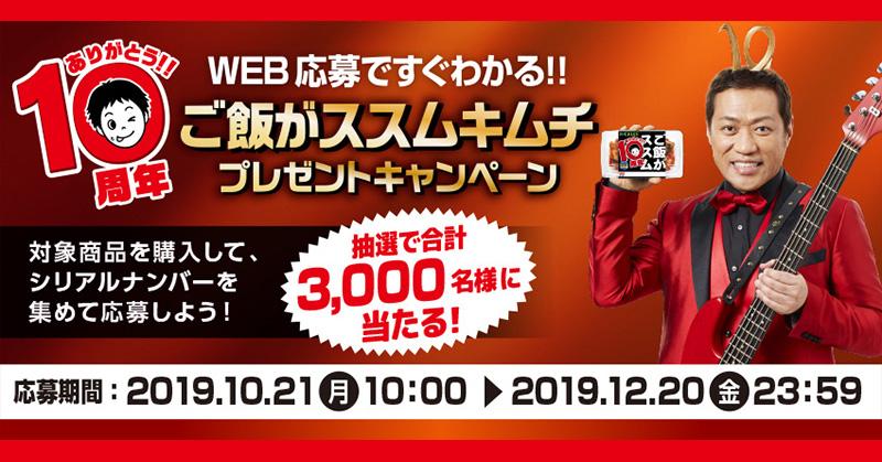 ご飯がススムキムチ 懸賞キャンペーン2019冬