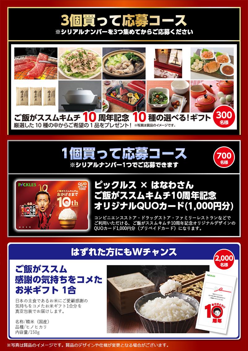ご飯がススムキムチ 懸賞キャンペーン2019冬 プレゼント懸賞品